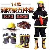 04款消防战斗服